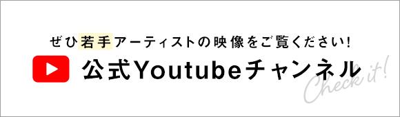 ぜひ若手アーティストの映像をご覧ください! 公式Youtubeチャンネル
