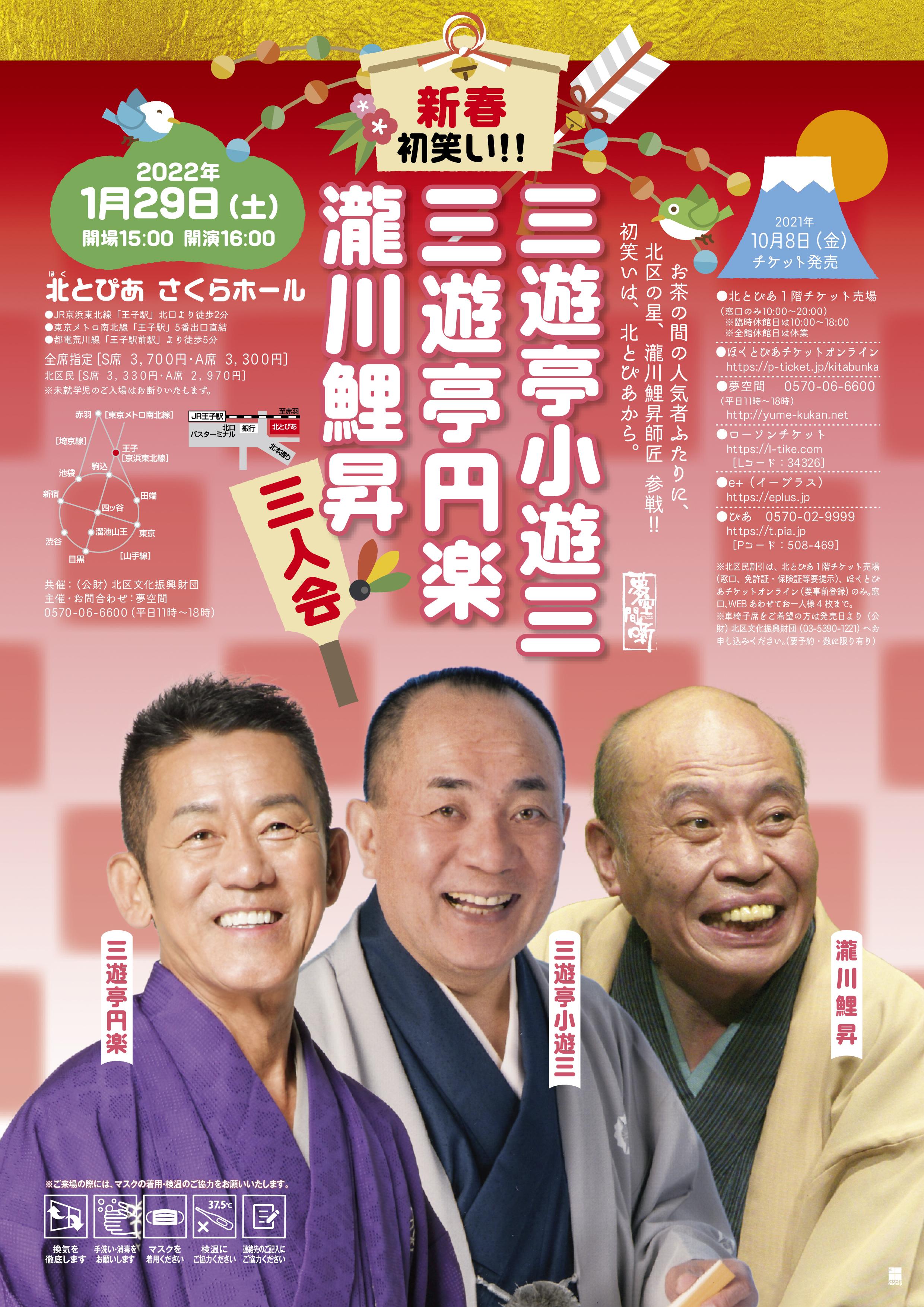 三遊亭小遊三・三遊亭円楽・瀧川鯉昇 三人会の画像