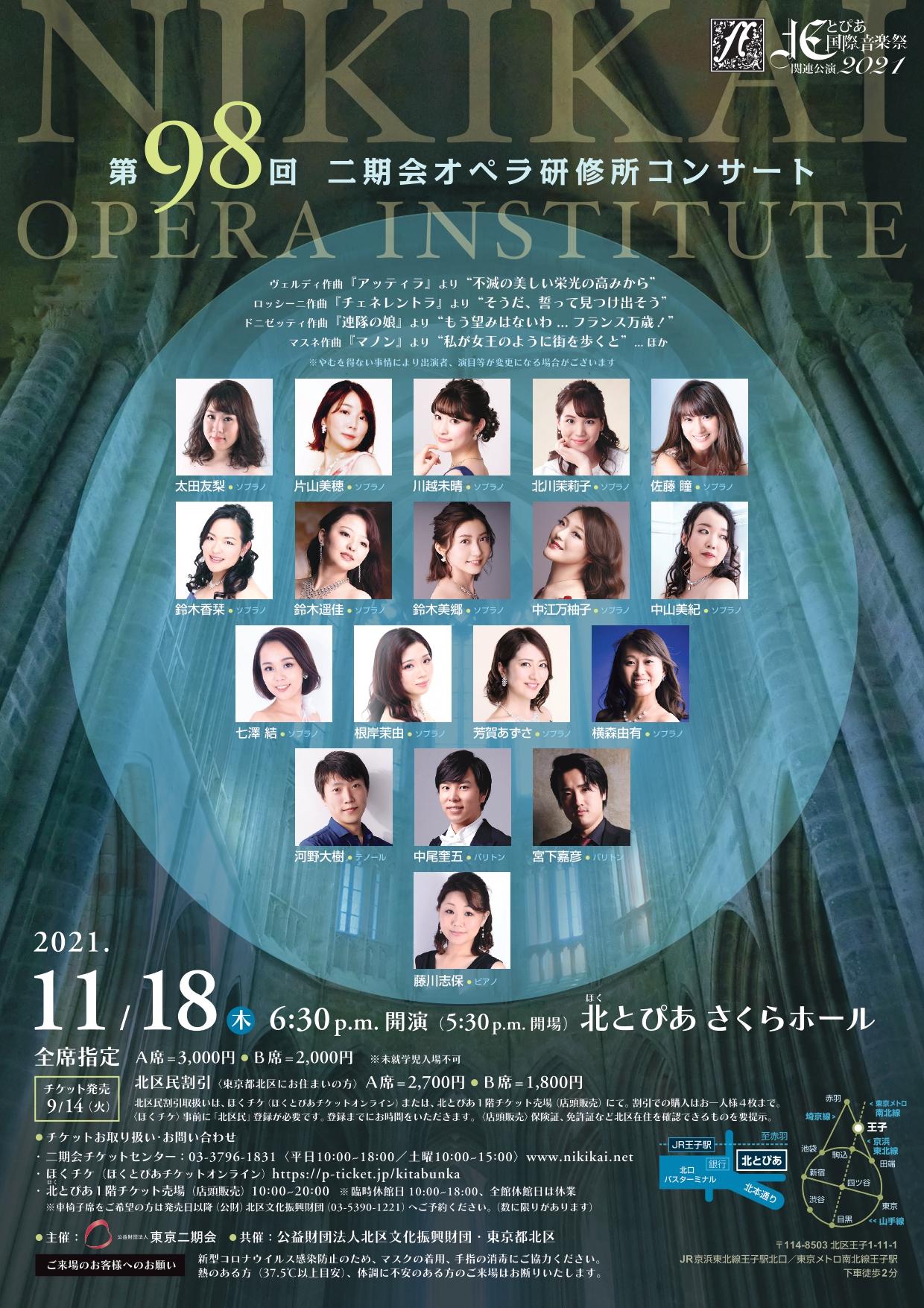 第98回二期会オペラ研修所コンサートの画像