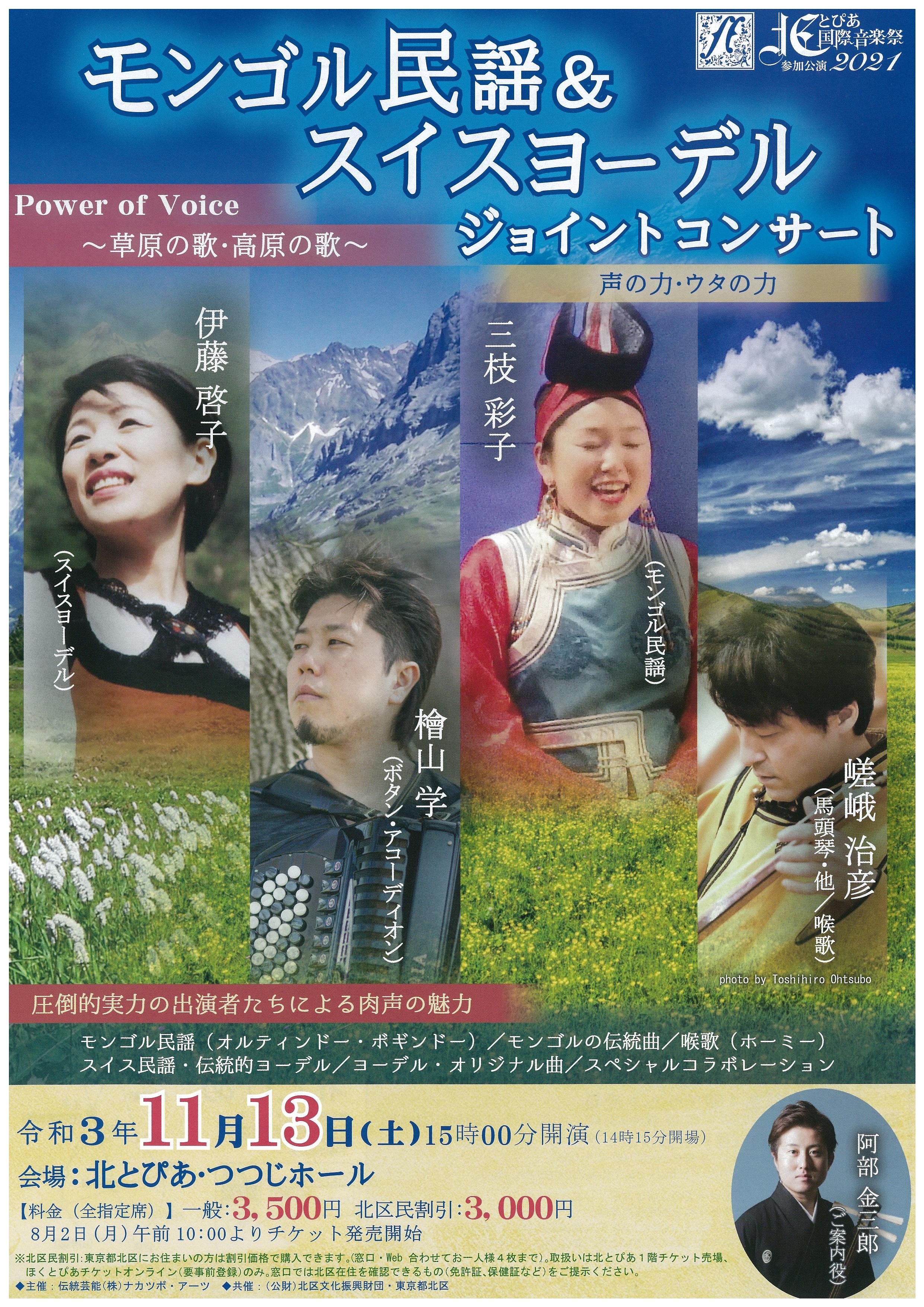 北とぴあ国際音楽祭2021<br>参加公演<br>Power of Voice ~草原の歌・高原の歌~<br>モンゴル民謡&スイスヨーデル ジョイントコンサートの画像
