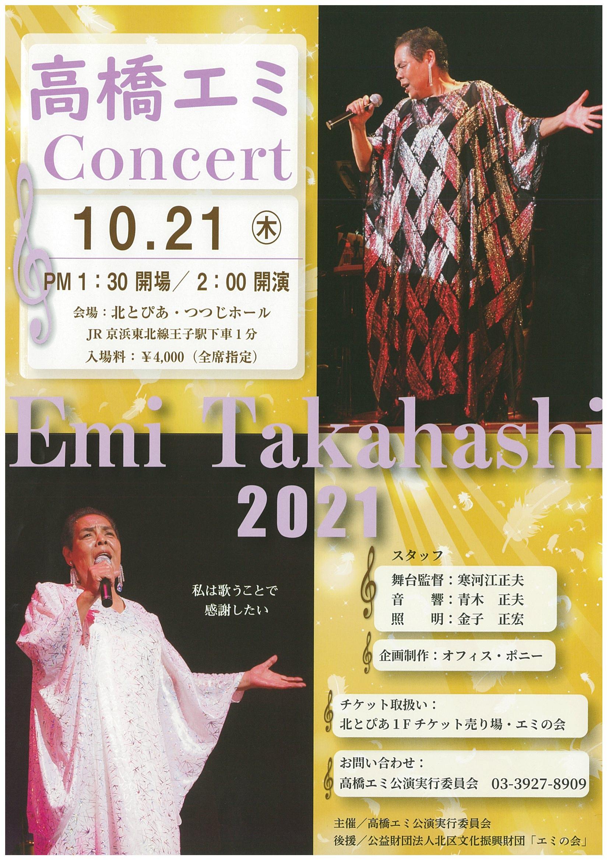 高橋エミ コンサート2021の画像