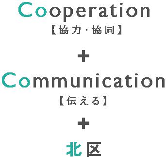 Cooperation【協力・協同】+Communication【伝える】+北区