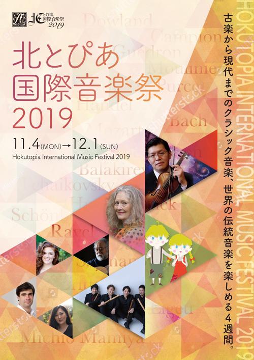 音楽祭の全公演を掲載!総合チラシ