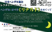 日本ヘンデル協会 レクチャー・コンサート ヘンデル:オペラ《リナルド》をめぐって