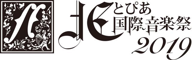 北とぴあ国際音楽祭2019