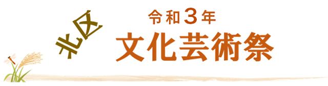 北区文化芸術祭