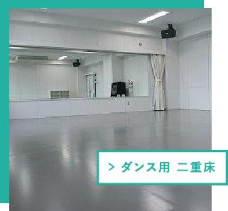 ダンス用上げ床