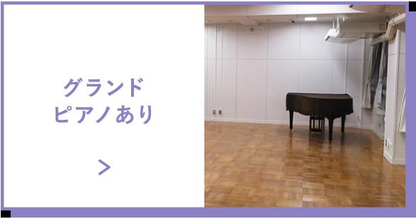 ピアノがある