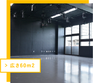 広さ60m2~
