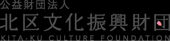 公益財団法人 北区文化振興財団