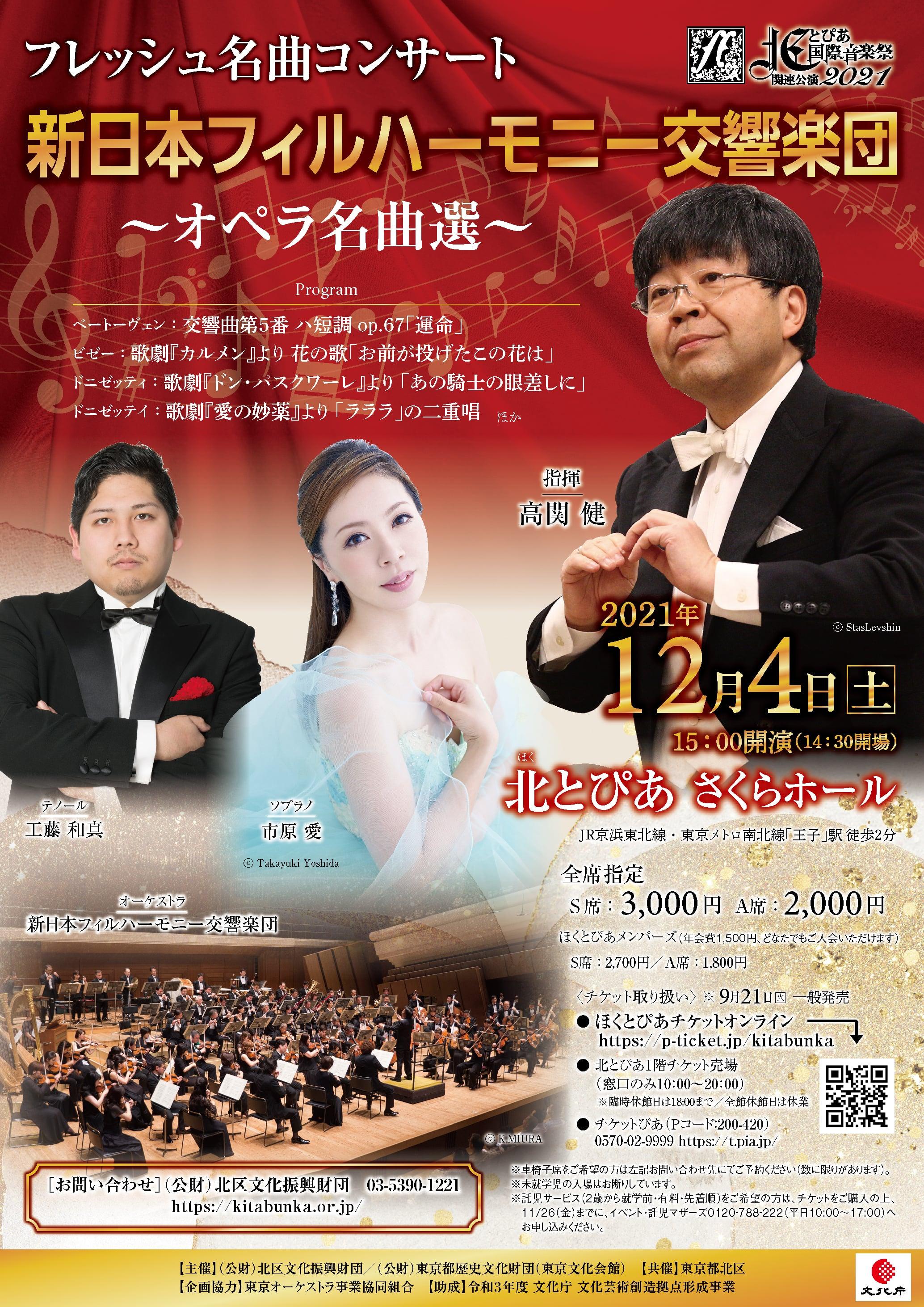 フレッシュ名曲コンサート 新日本フィルハーモニー交響楽団 ~オペラ名曲選~の画像