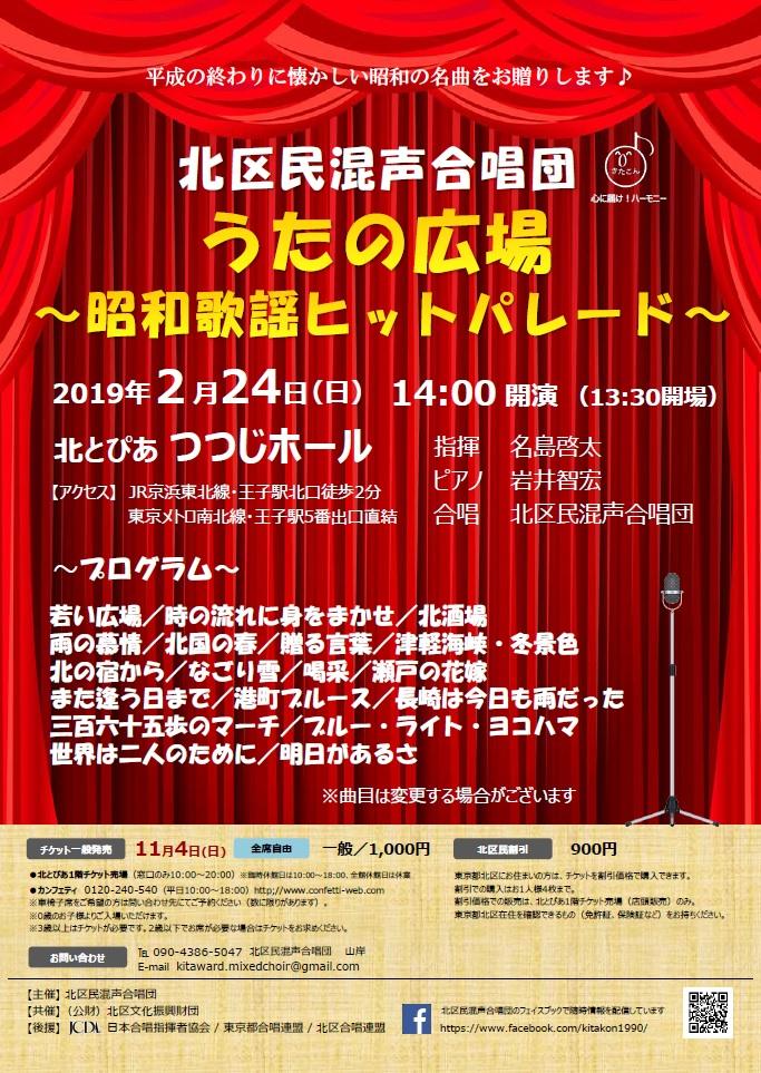 北区民混声合唱団 うたの広場~昭和歌謡ヒットパレード~の画像