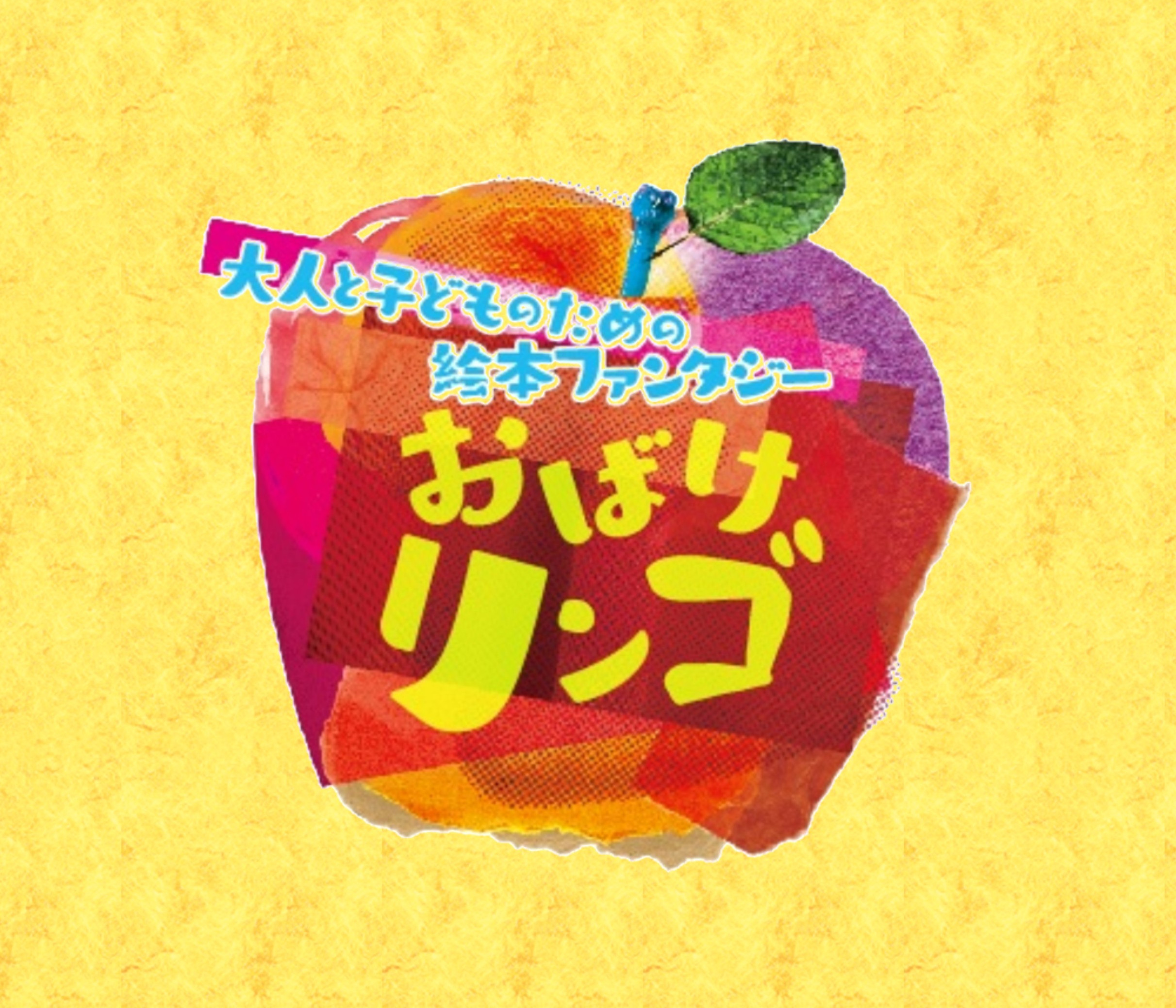 大人と子どものための絵本ファンタジー<br>おばけリンゴの画像