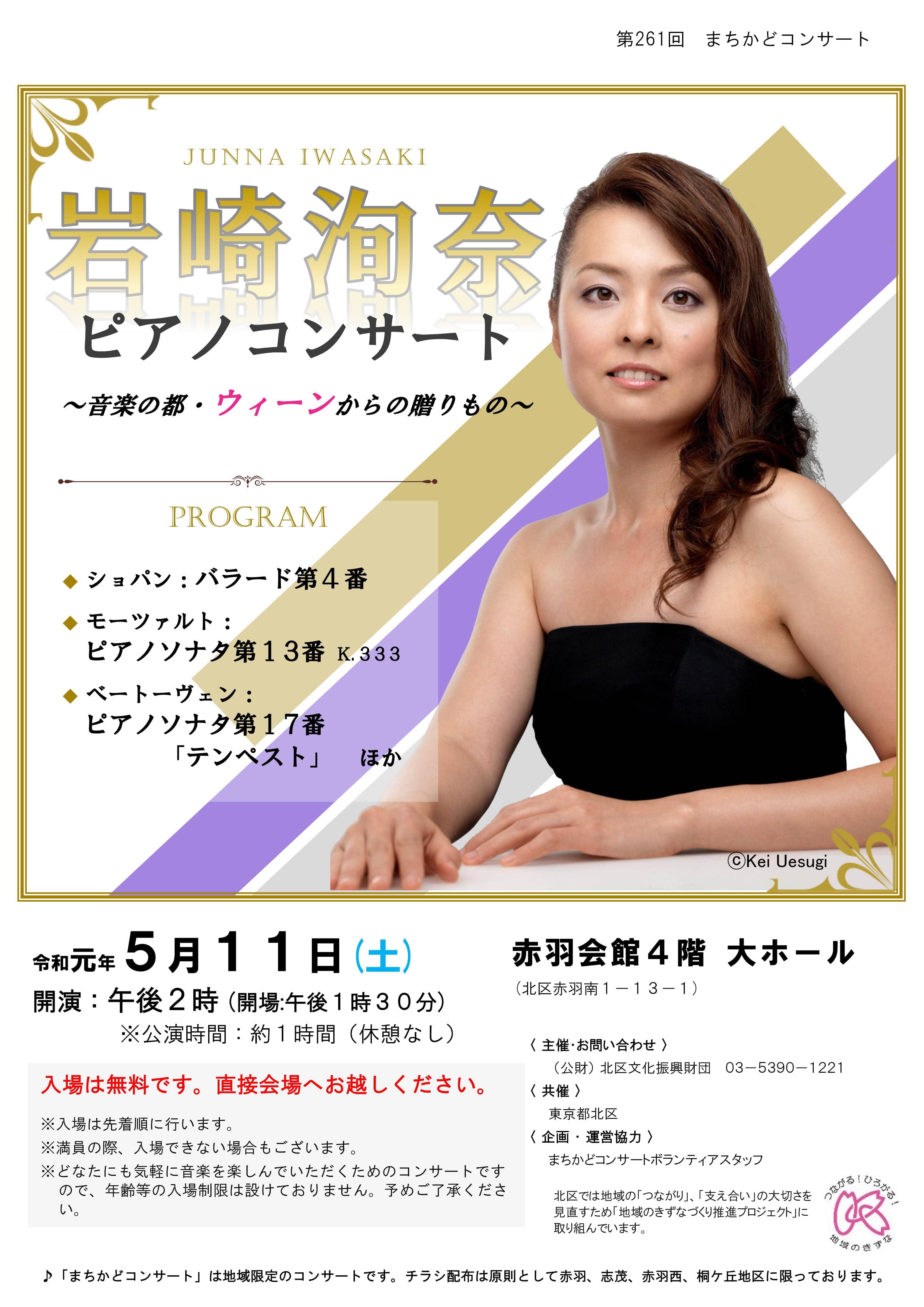 岩崎洵奈ピアノコンサートの画像