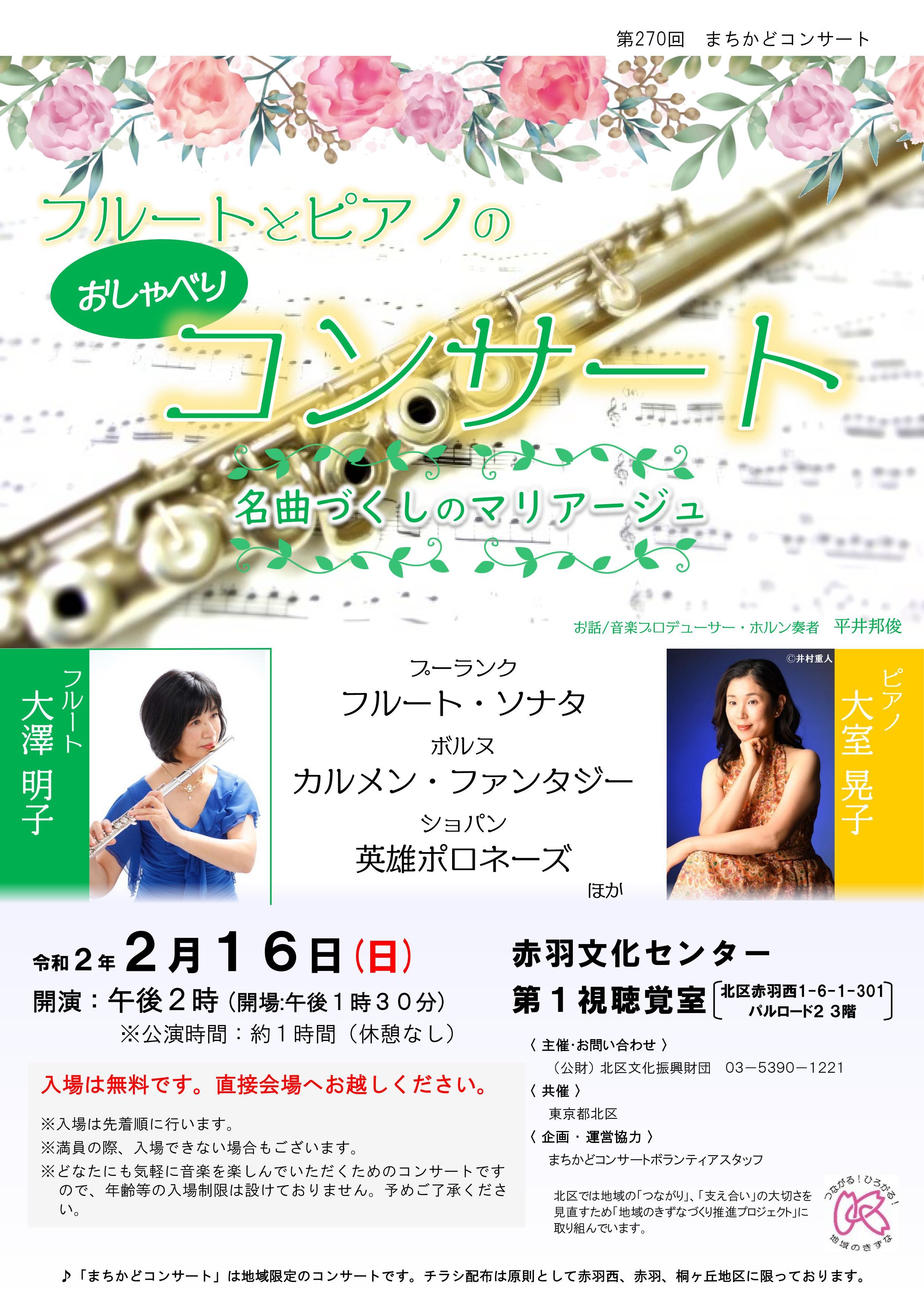 【まちかどコンサート】フルートとピアノのおしゃべりコンサートの画像
