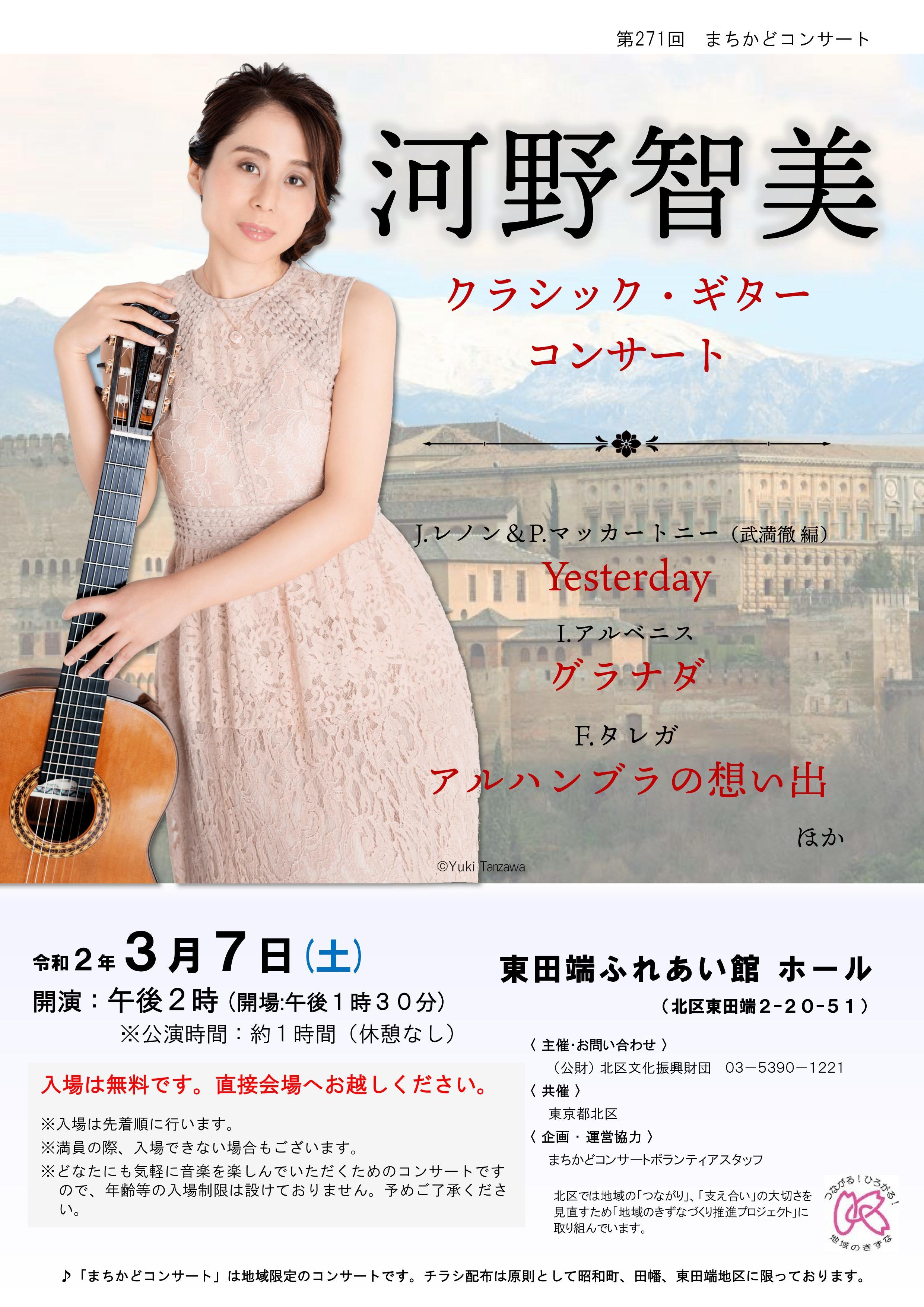 <中止>【まちかどコンサート】河野智美クラシック・ギター・コンサートの画像