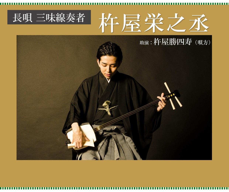 【中止】【まちかどコンサート】長唄 三味線奏者 杵屋栄之丞の画像