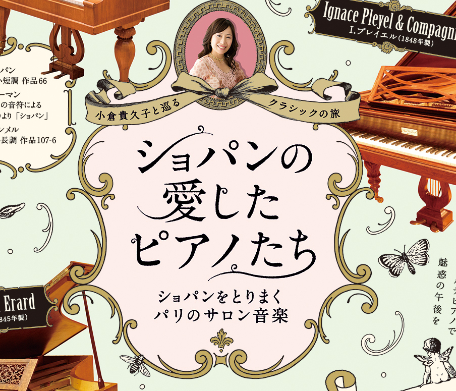 ショパンの愛したピアノたちの画像