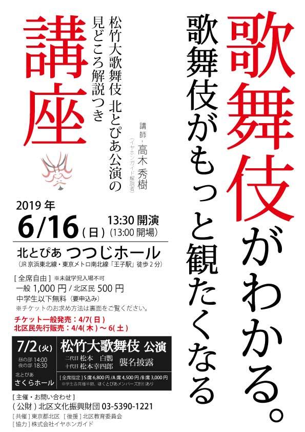 歌舞伎プレ講座の画像