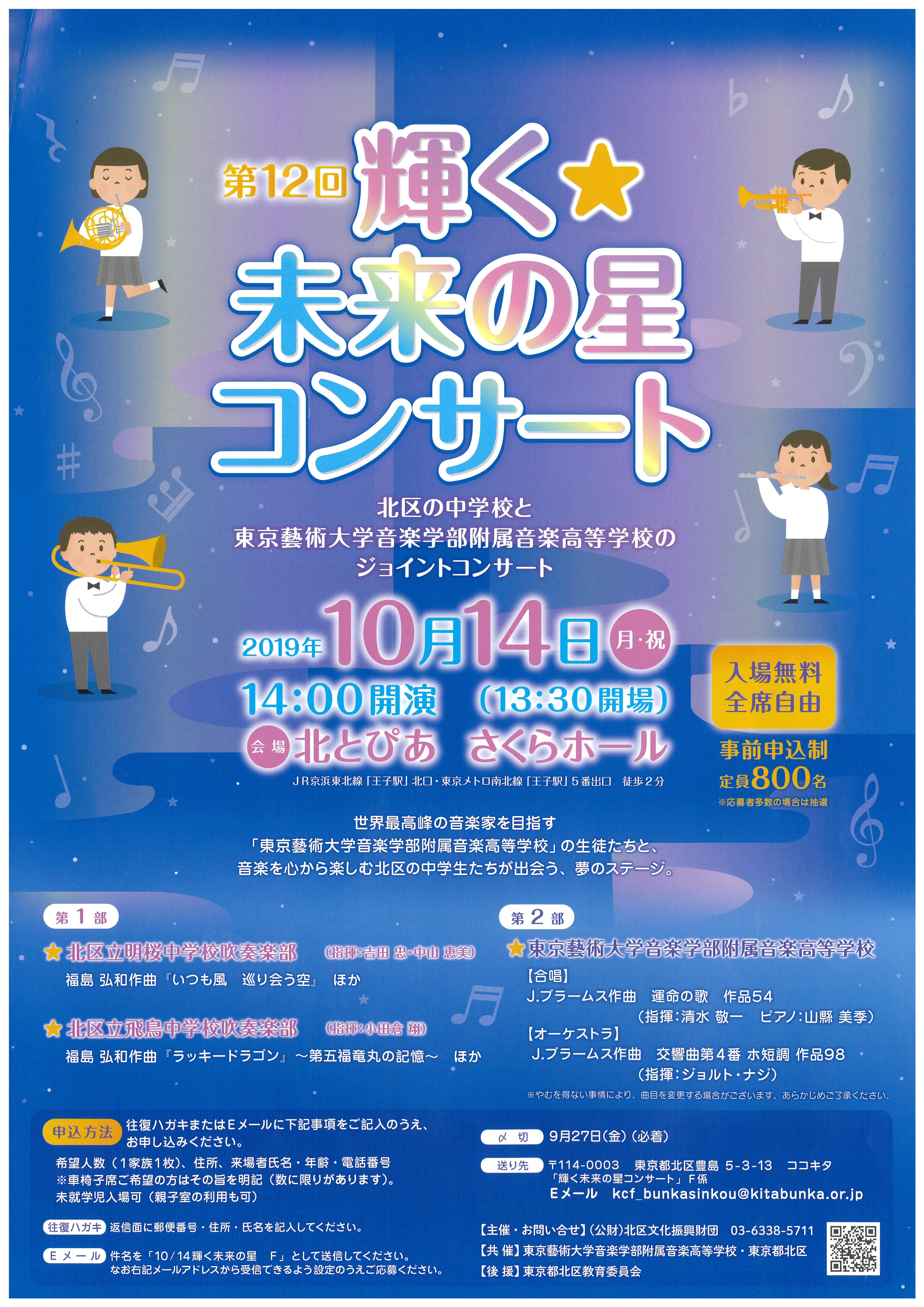 第12回 輝く☆未来の星コンサートの画像