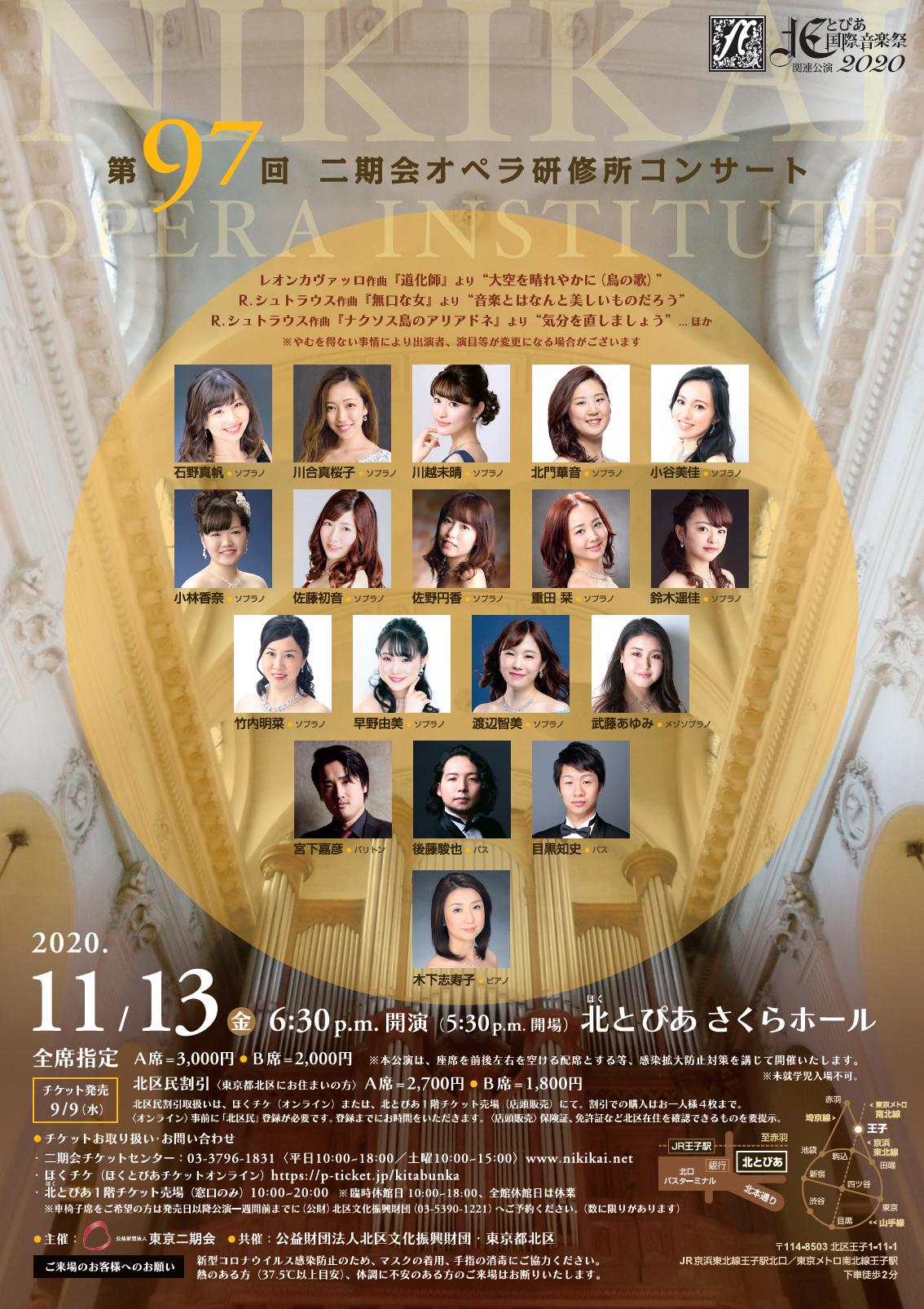 第97回二期会オペラ研修所コンサートの画像