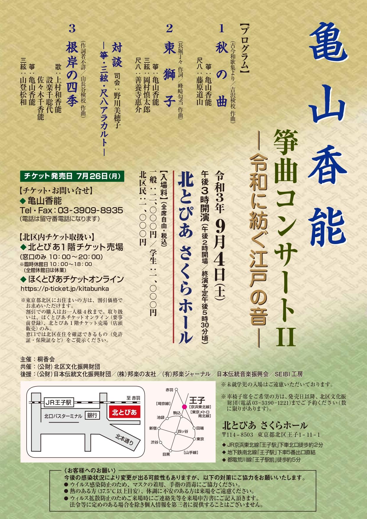 亀山香能 箏曲コンサートⅡ ―令和に紡ぐ江戸の音―の画像