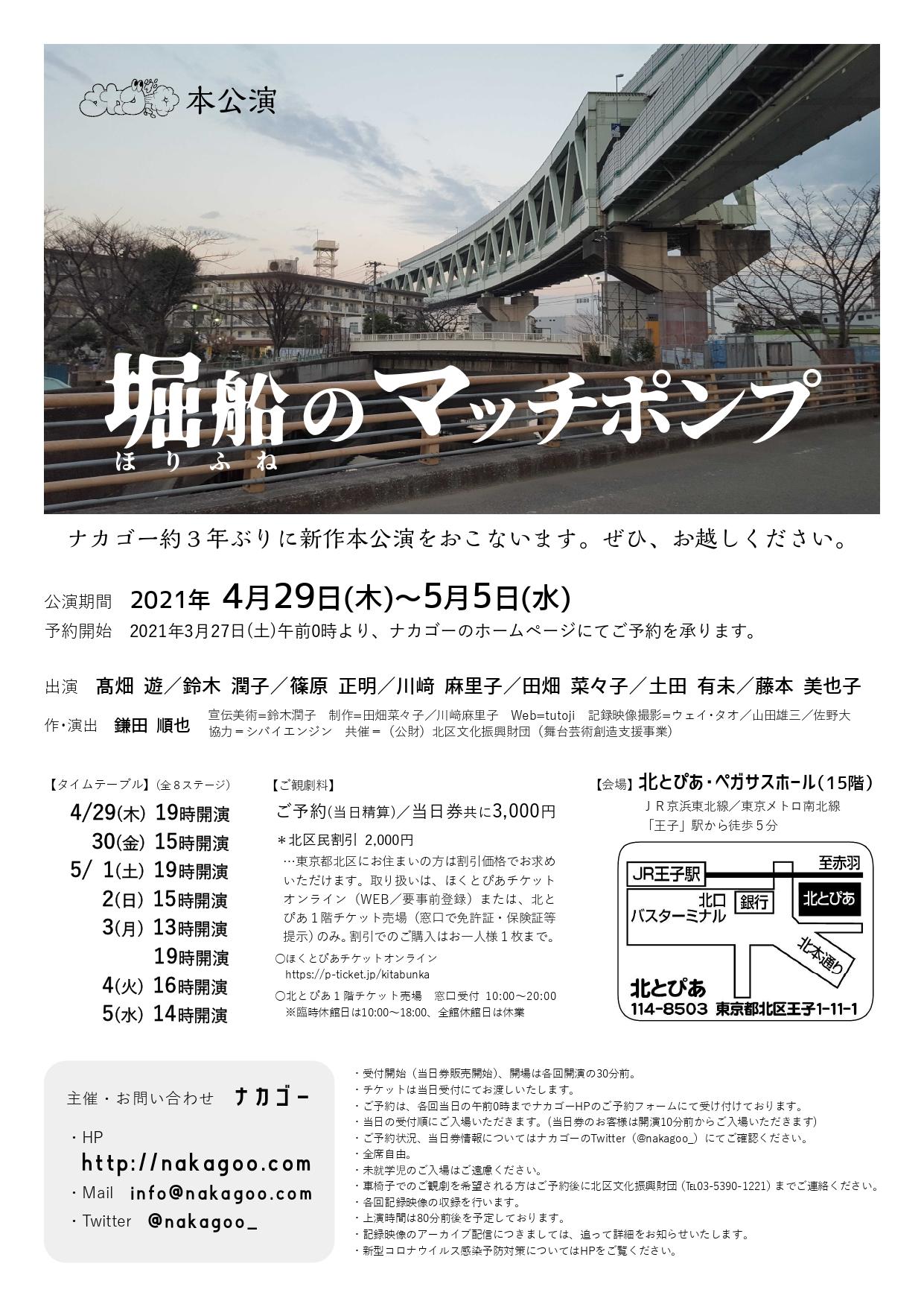 ナカゴー 本公演 『堀船のマッチポンプ』の画像