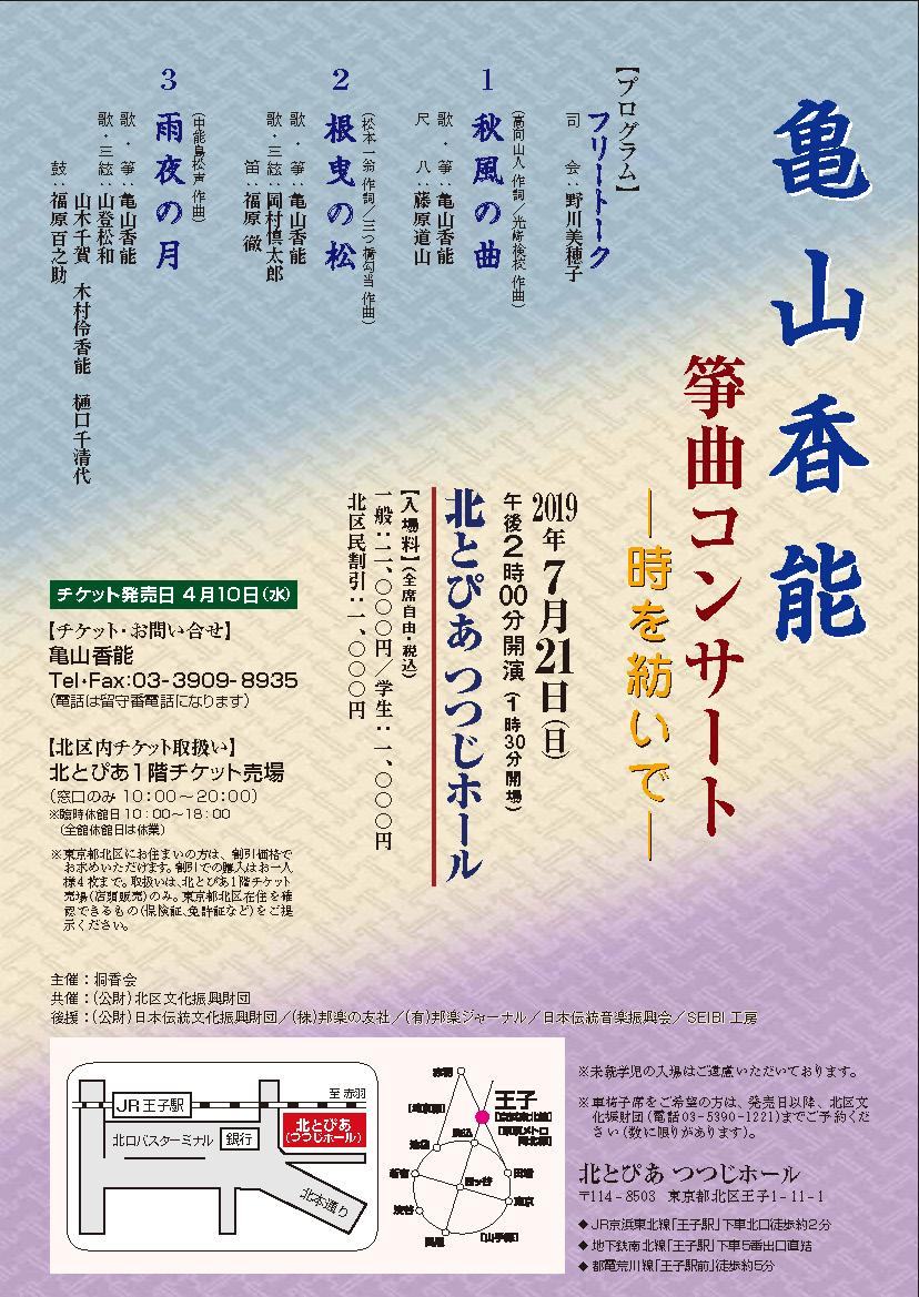 亀山香能 箏曲コンサート ―時を紡いで―の画像