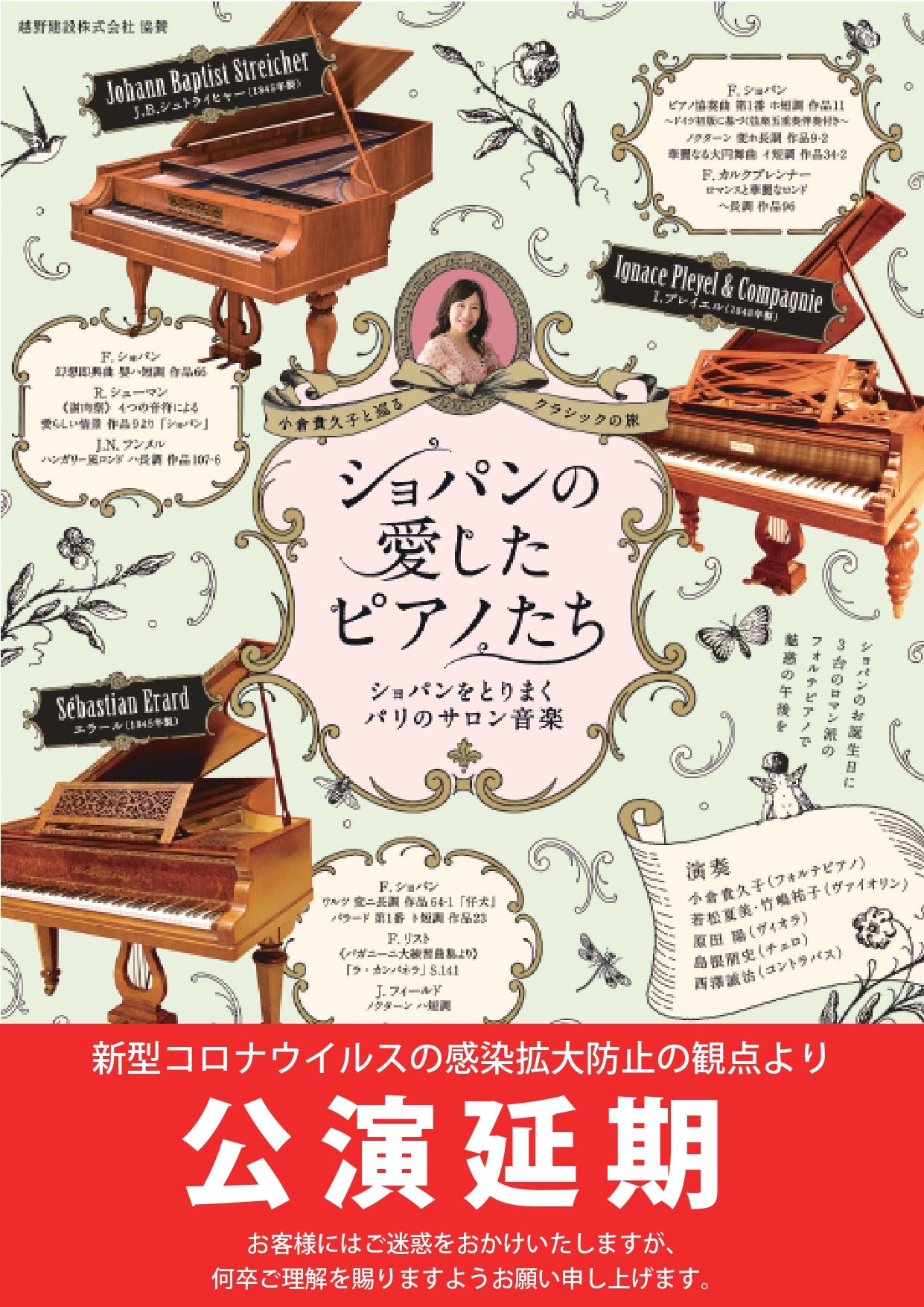 <延期>小倉貴久子と巡るクラシックの旅vol.2 ショパンの愛したピアノたち〜ショパンをとりまくパリのサロン音楽〜の画像