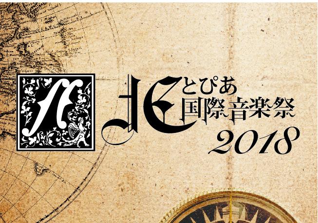 『北とぴあ国際音楽祭2018』開幕!
