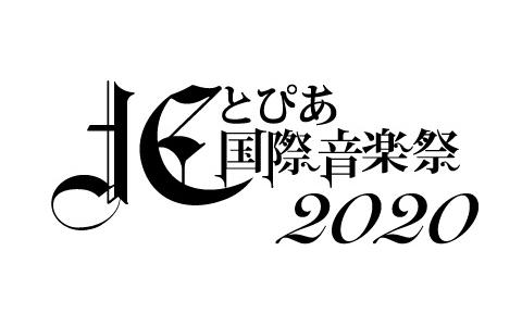 北とぴあ国際音楽祭2020