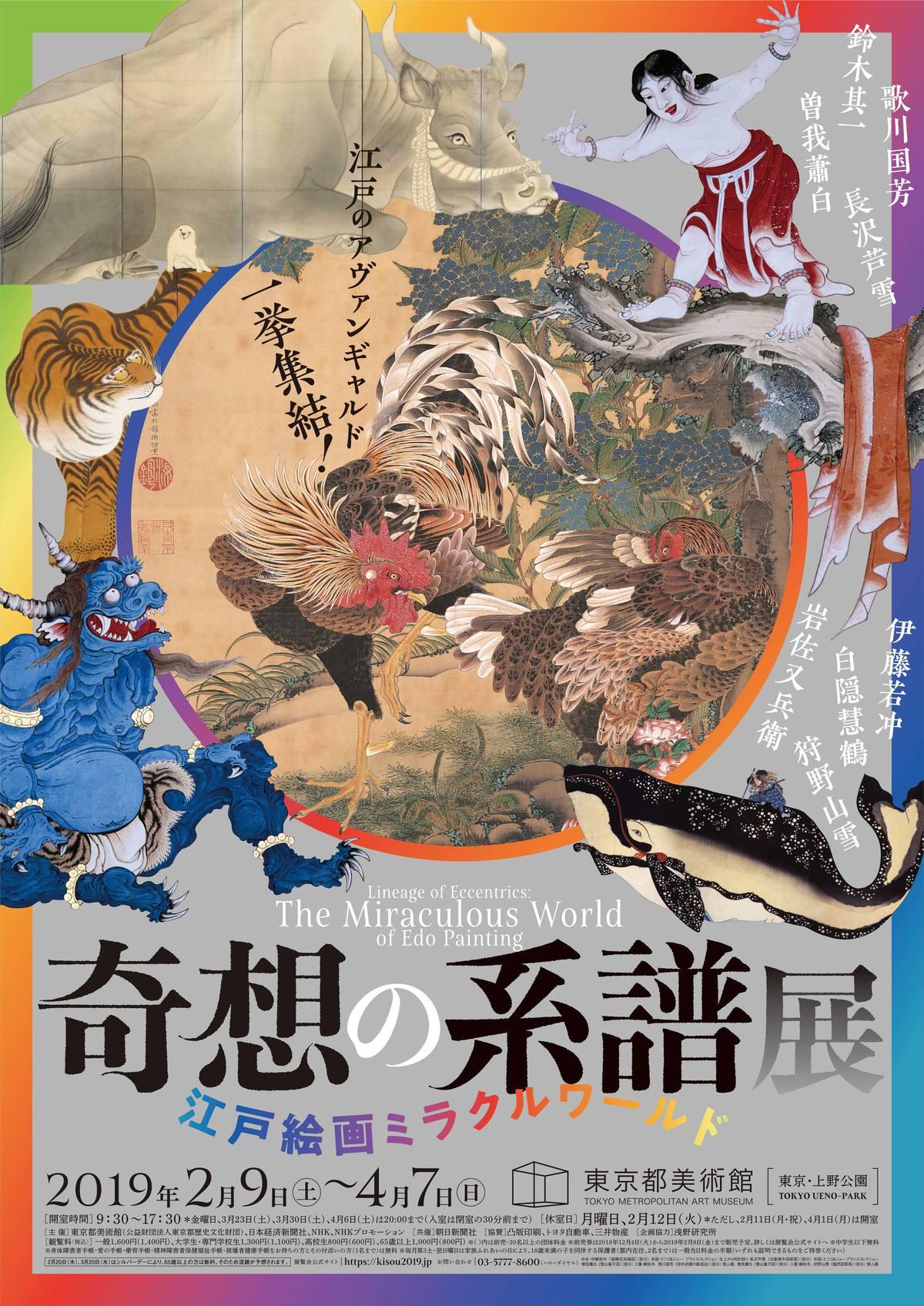 「奇想の系譜展 江戸絵画ミラクルワールド」関連NHK文化講演会の画像