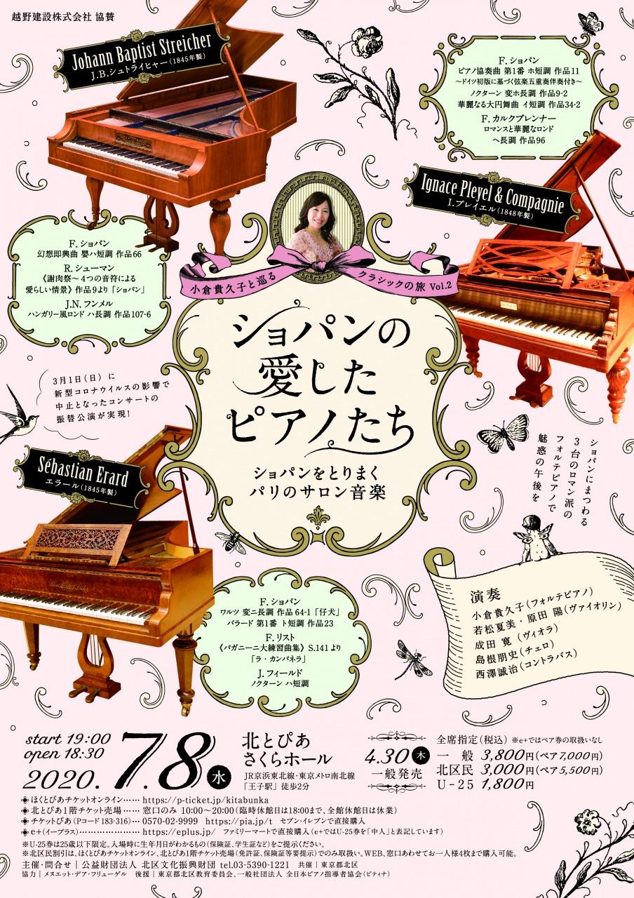 <販売終了>小倉貴久子と巡るクラシックの旅vol.2 ショパンの愛したピアノたち〜ショパンをとりまくパリのサロン音楽〜の画像