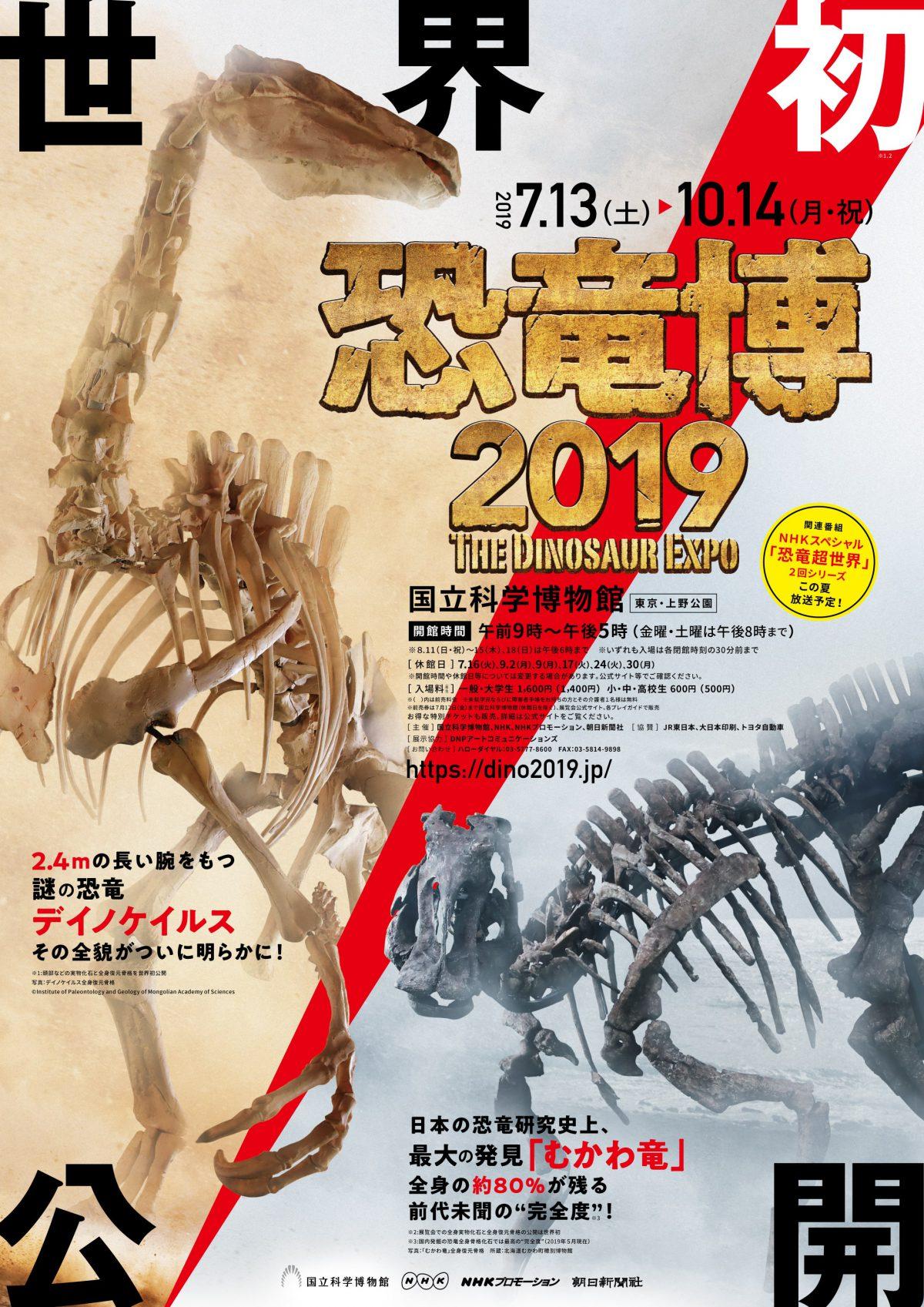 恐竜 超 世界 再 放送