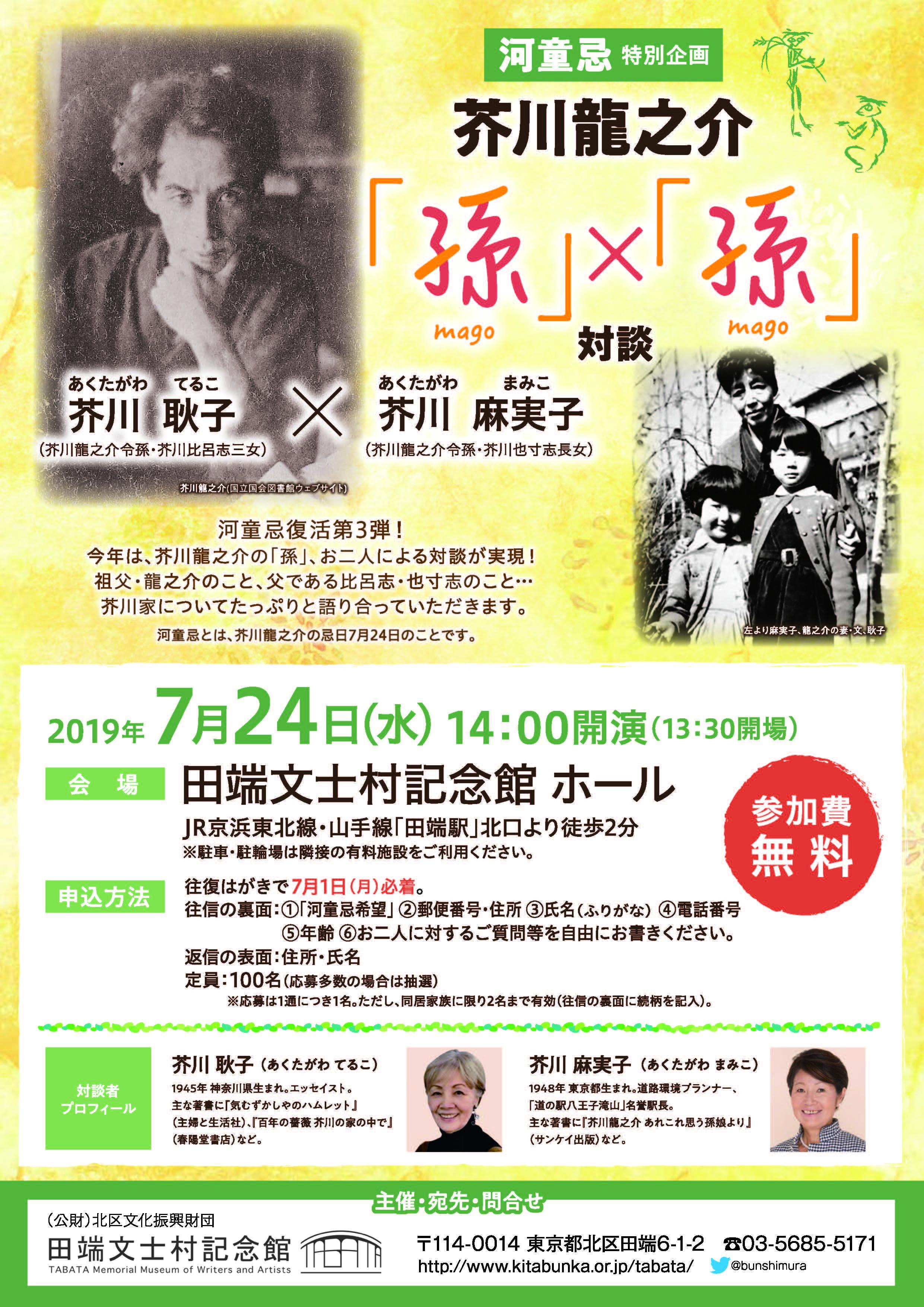 芥川龍之介「孫 mago」×「孫 mago」対談 : 北区文化振興財団