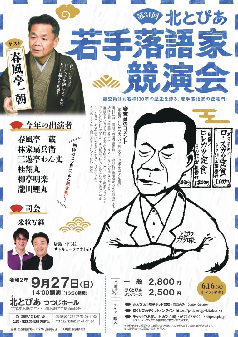 【完売御礼】第31回北とぴあ若手落語家競演会の画像