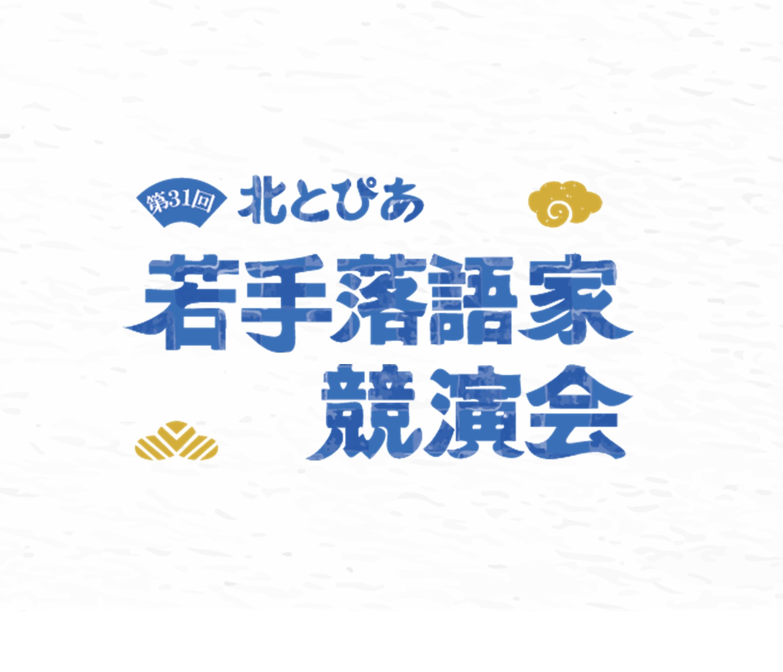 【完売】第31回<br>北とぴあ若手落語家競演会の画像