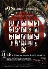 第95回二期会オペラ研修所コンサートの画像