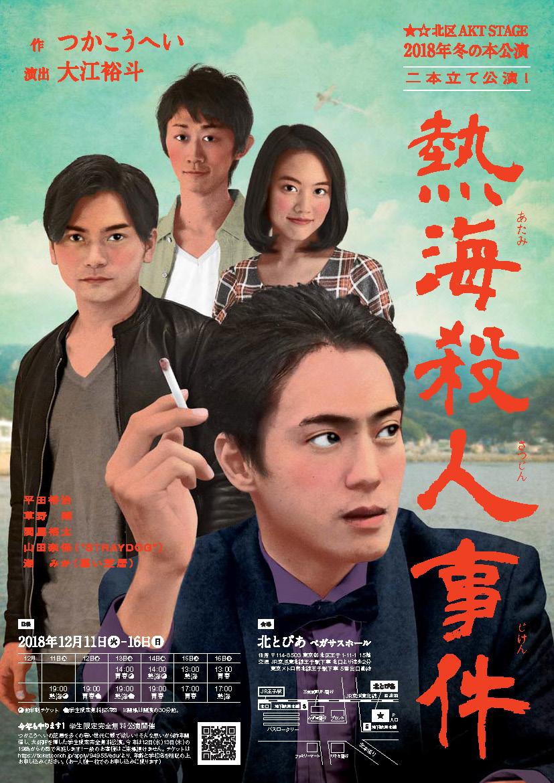 ★☆北区AKT STAGE 2018冬の本公演 『熱海殺人事件』『青春かけおち篇』の画像