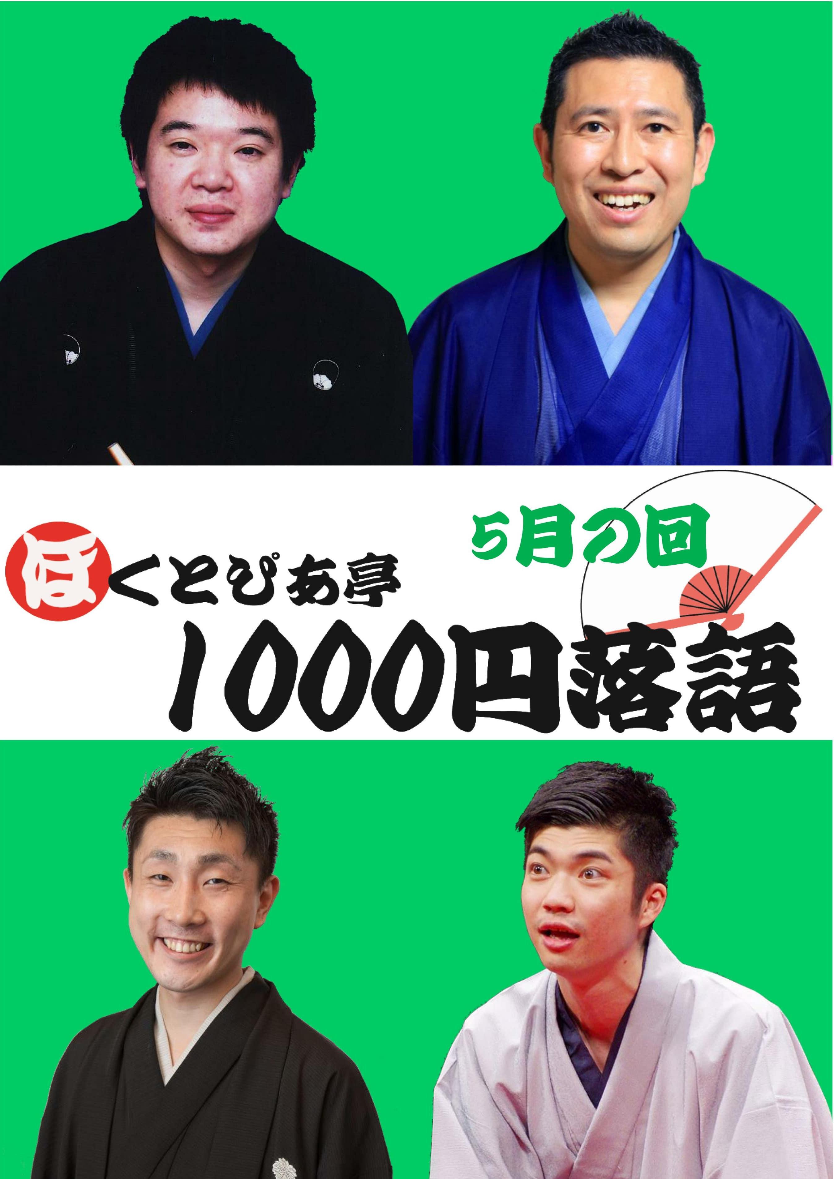 ほくとぴあ亭1000円落語 5月の回の画像