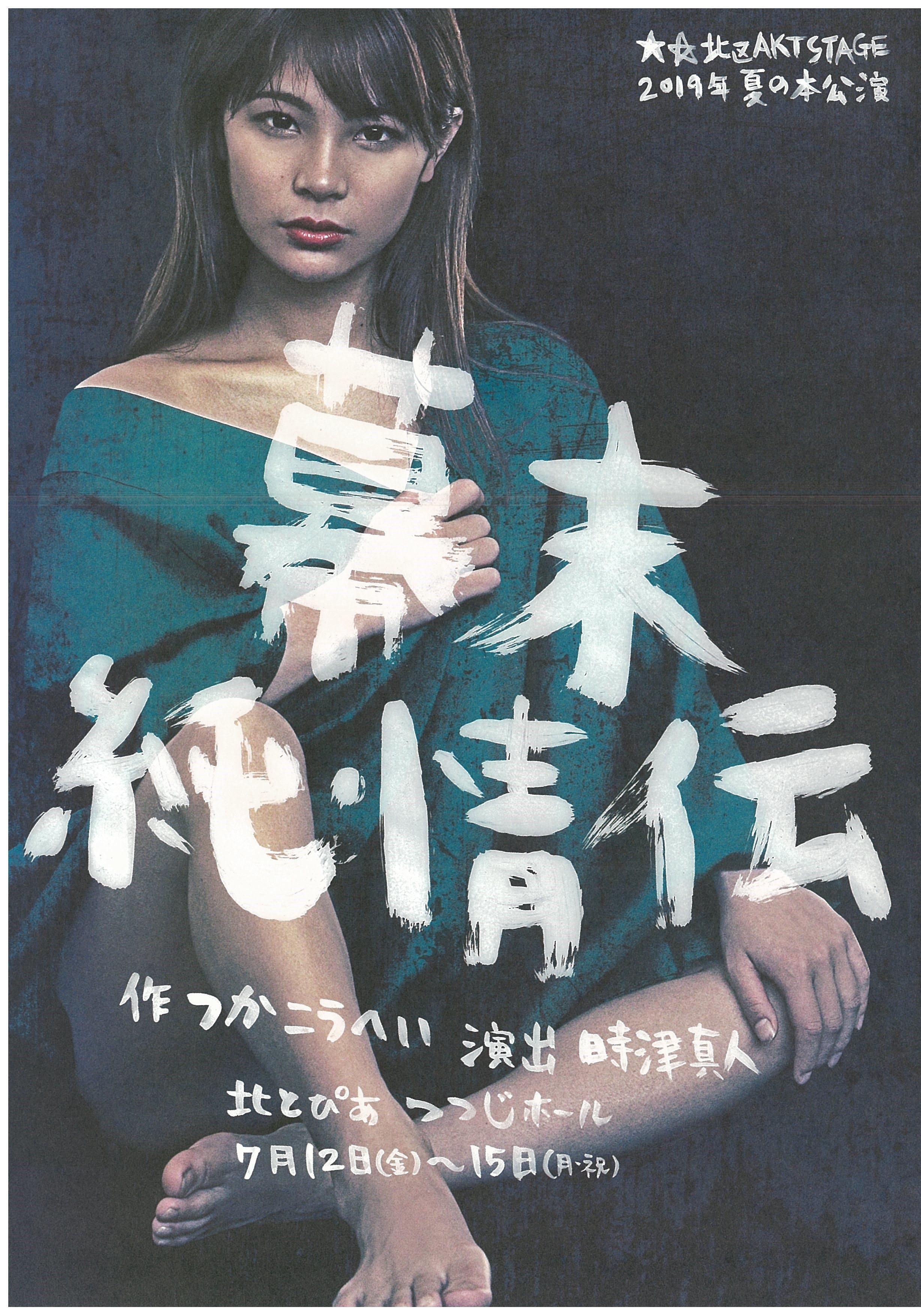 ★☆北区AKT STAGE 2019年夏の本公演『幕末純情伝』の画像