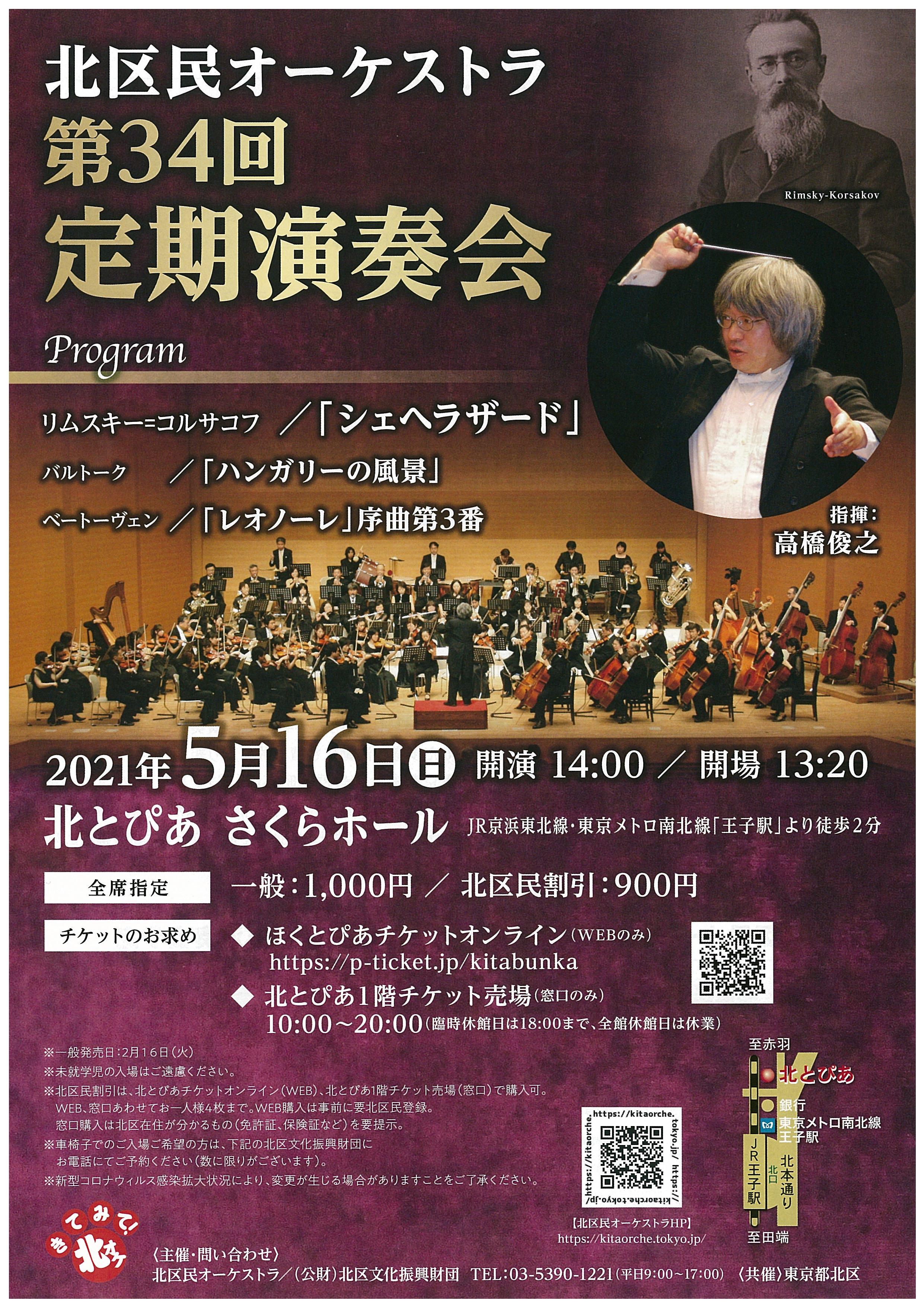 北区民オーケストラ 第34回定期演奏会の画像