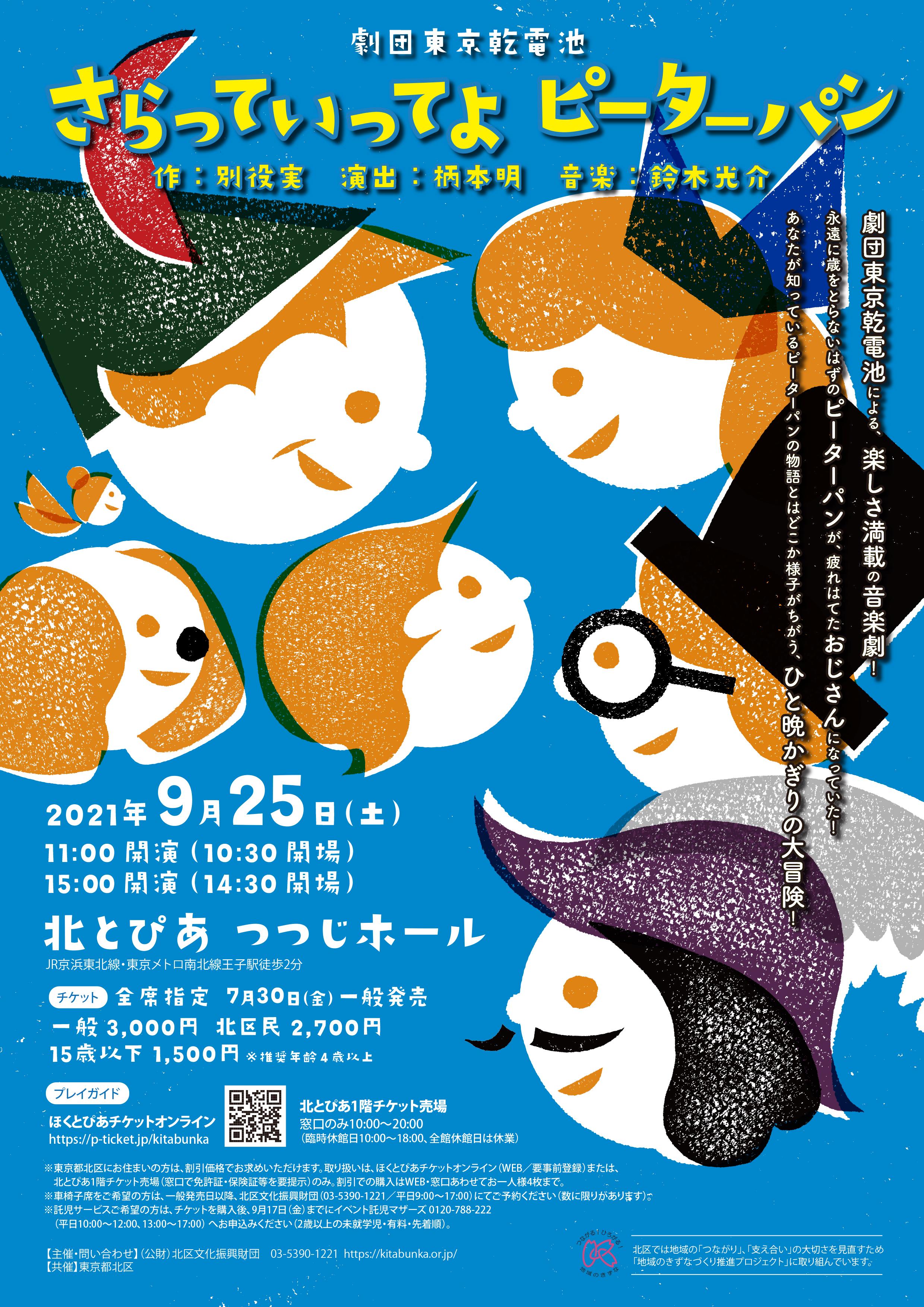 劇団東京乾電池『さらっていってよピーターパン』の画像