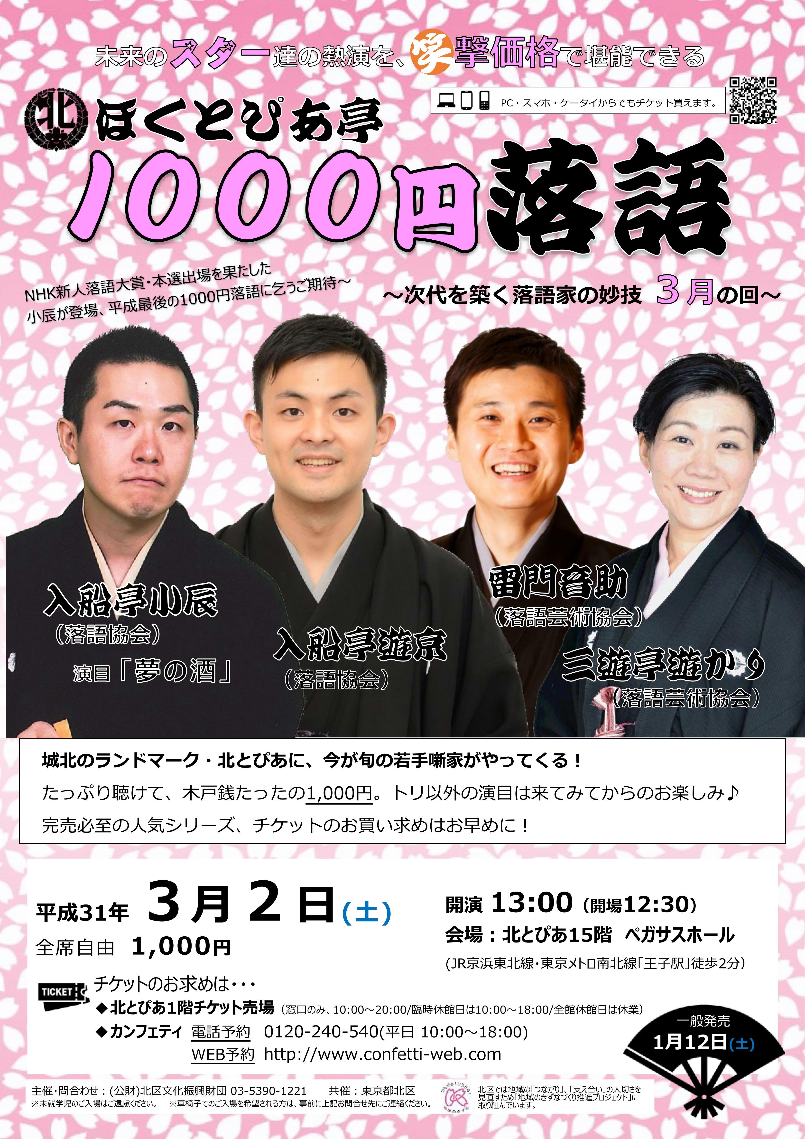 ほくとぴあ亭1000円落語 3月の回の画像