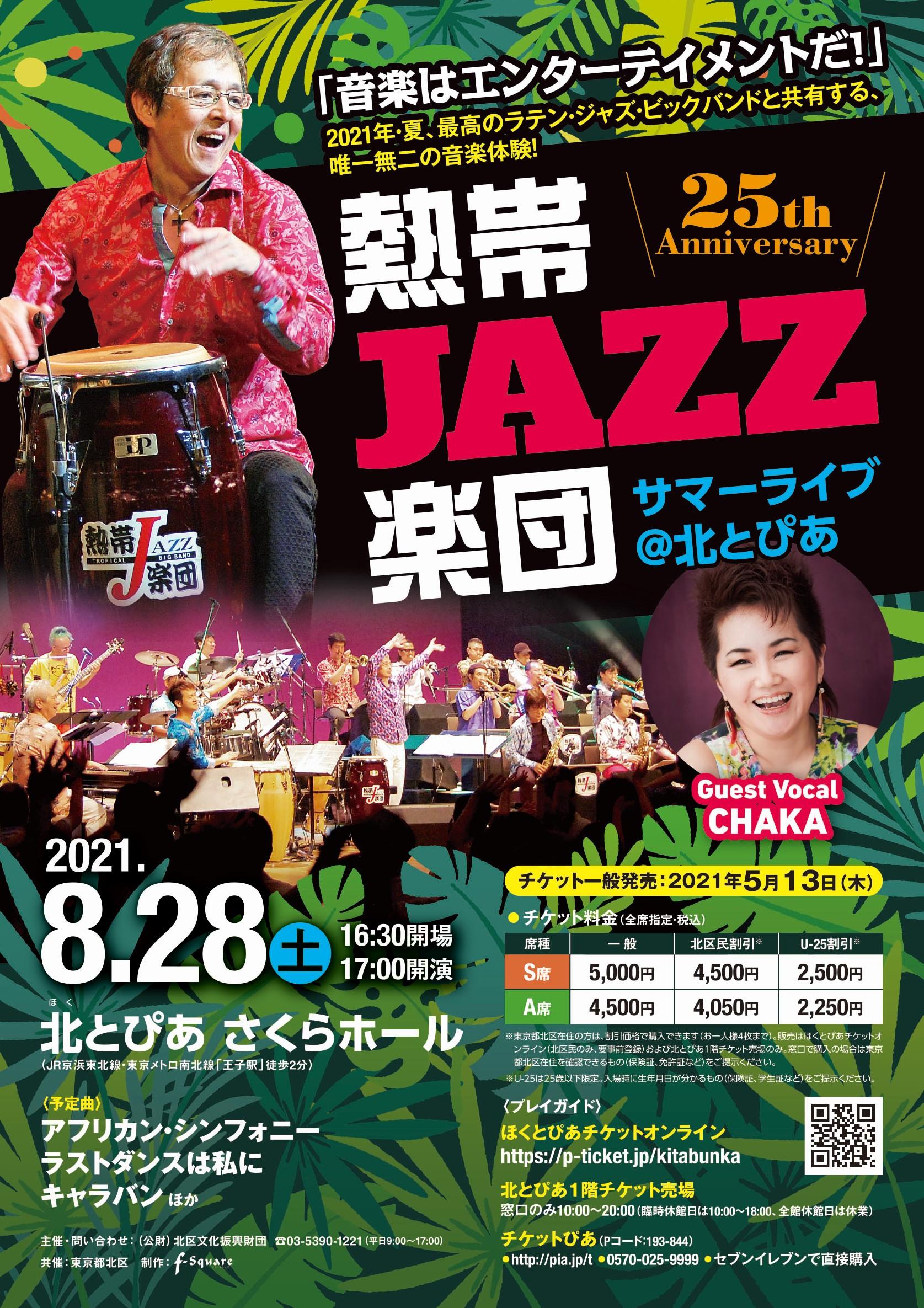 熱帯JAZZ楽団 サマーライブ@北とぴあの画像