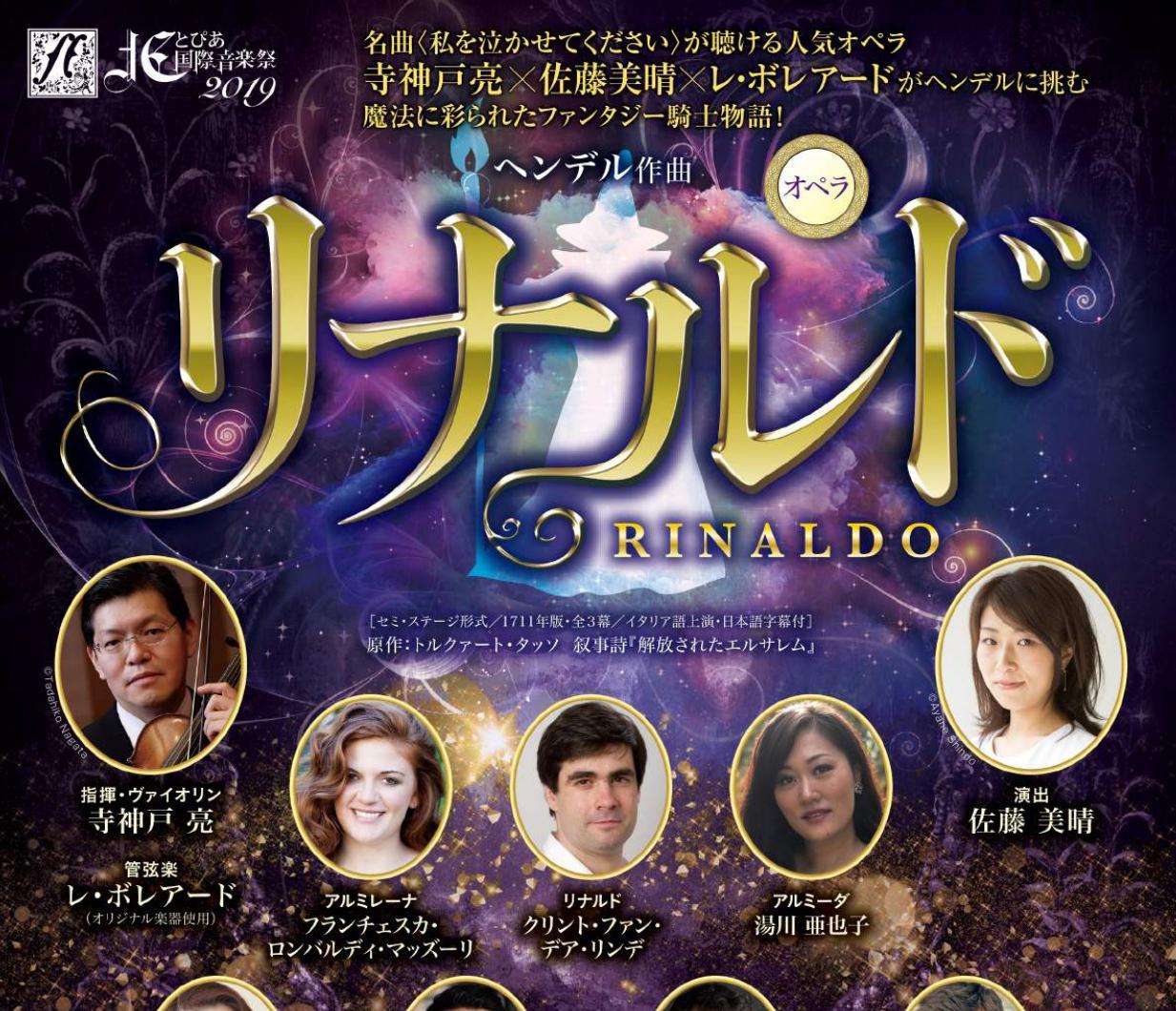 オペラ《リナルド》の画像