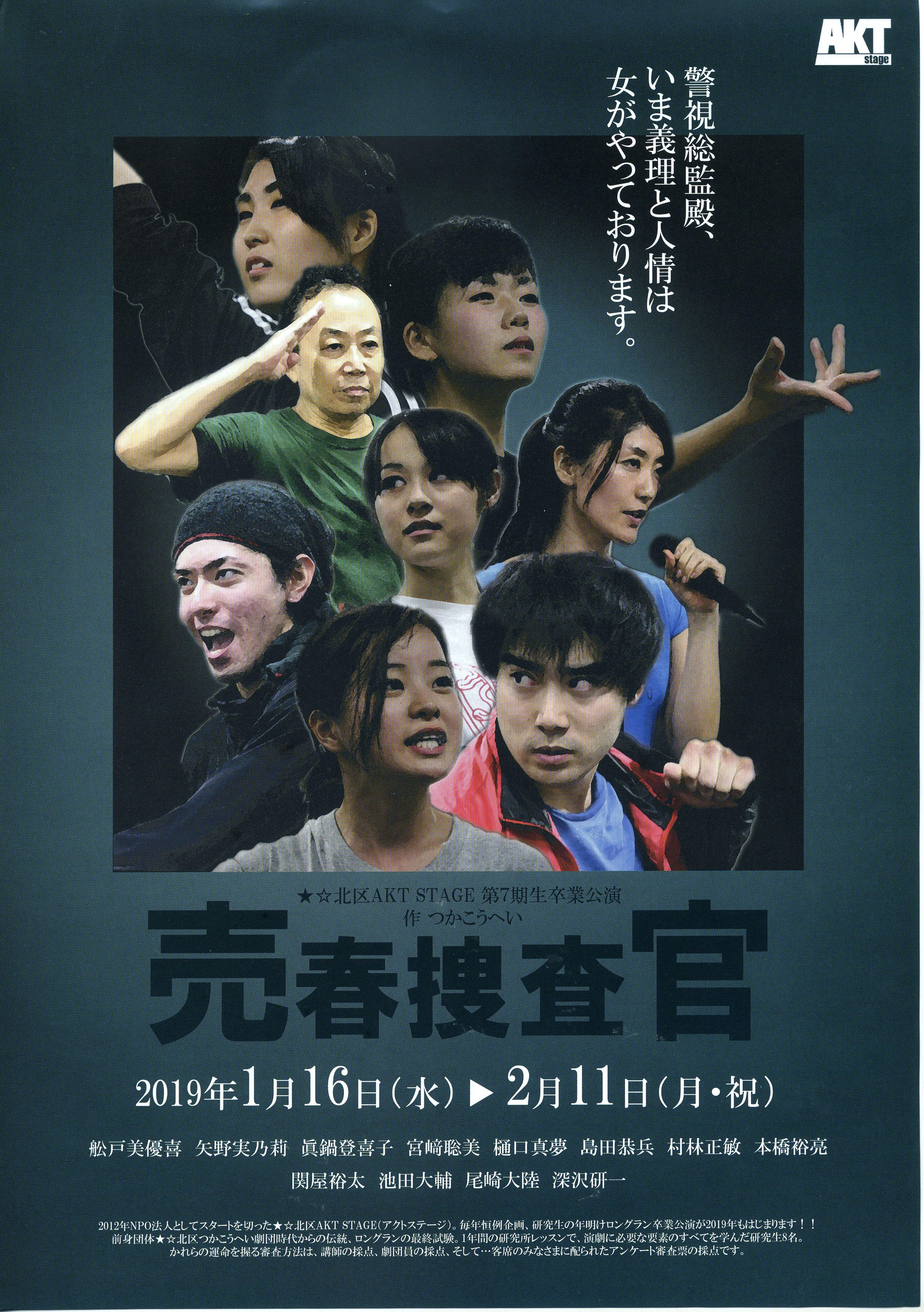 ★☆北区AKT STAGE 第7期生卒業公演『売春捜査官』の画像