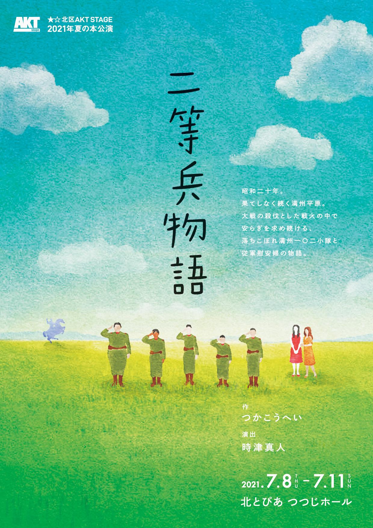 ★☆北区AKT STAGE 2021年夏の本公演 『二等兵物語』の画像