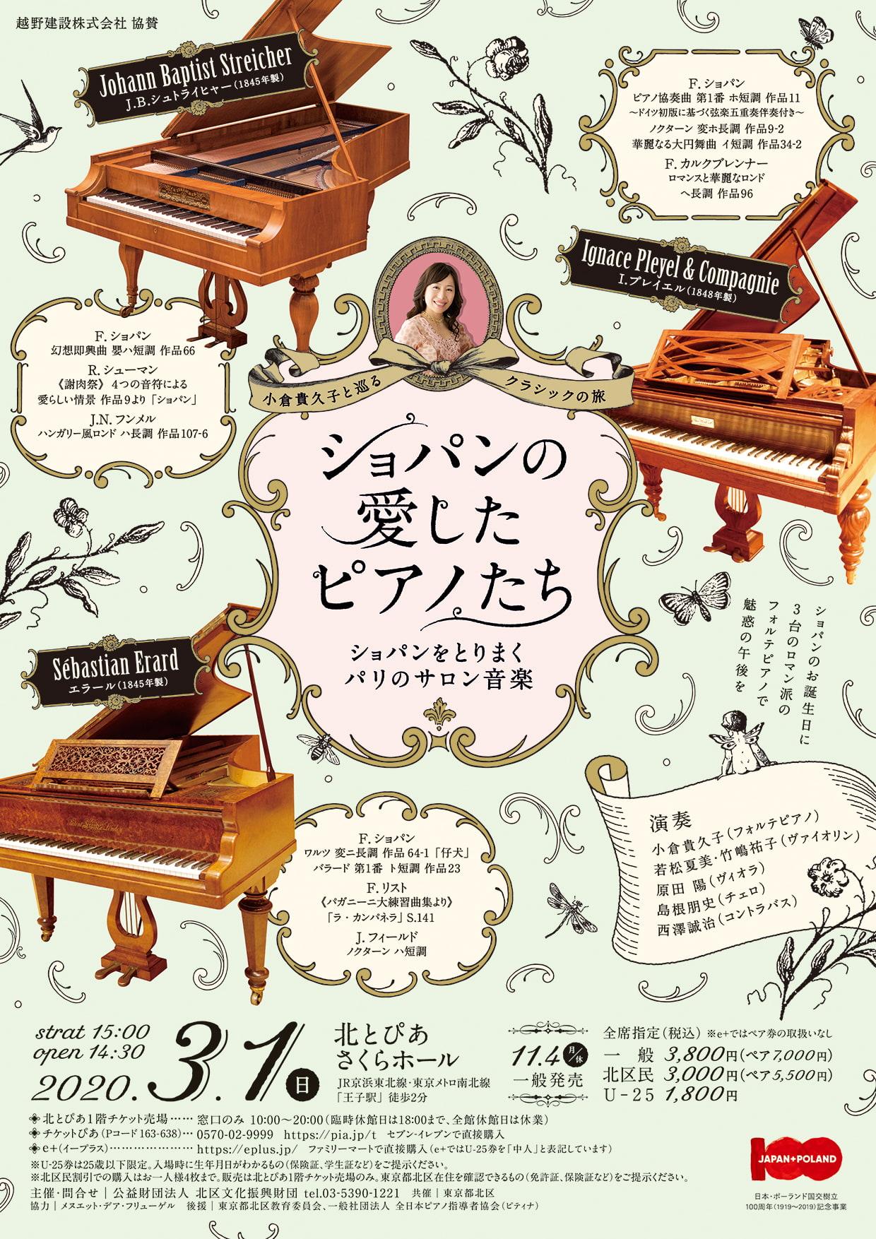 小倉貴久子と巡るクラシックの旅vol.2 ショパンの愛したピアノたち〜ショパンをとりまくパリのサロン音楽〜の画像