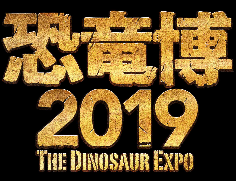 「恐竜博2019」関連NHK文化講演会の画像